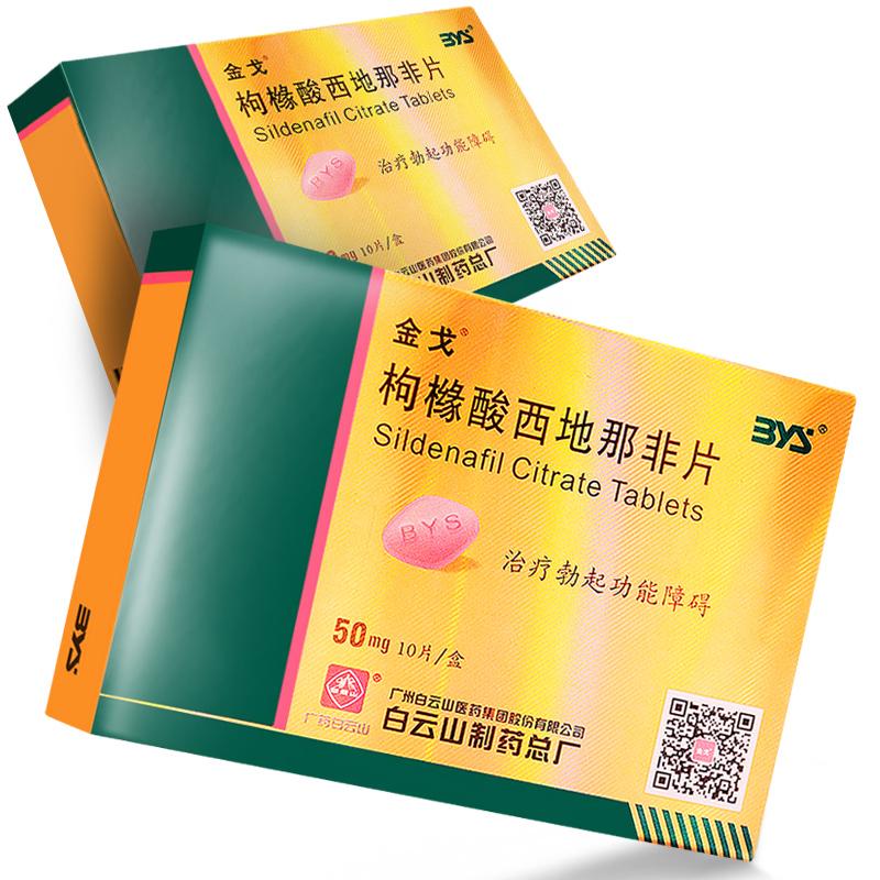 免配送费【金戈】枸橼酸西地那非片(10片装)+避孕套10只-治疗男性勃起功能障碍 阳痿