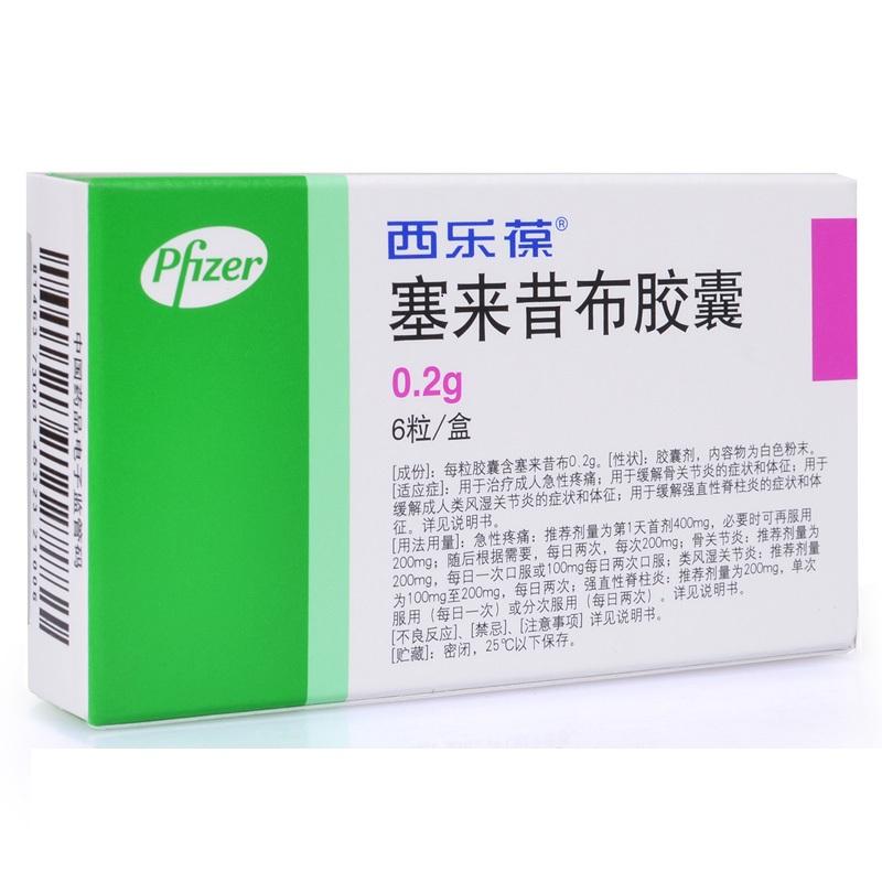 【西乐葆】塞来昔布胶囊 0.2g*6粒   用于缓解白菜大全注册送彩金骨关节炎和类风湿关节炎的症状