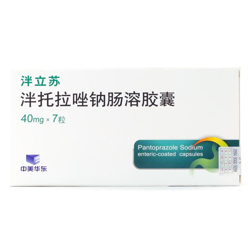 泮托拉唑钠肠溶胶囊40毫克*7粒