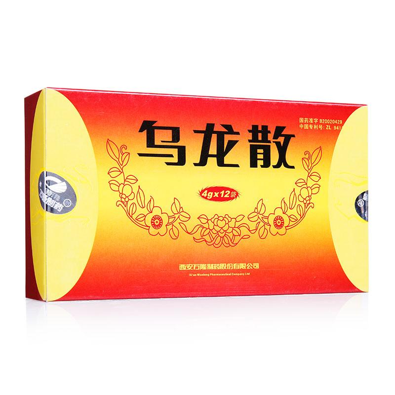 【万隆】 乌龙散 (12袋装)-西安万隆制药