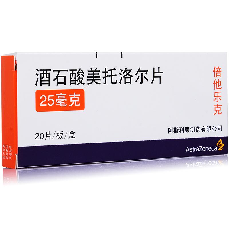 【倍他乐克】酒石酸美托洛尔片(25mg*20片/盒)有效期至2019.10月-高血压 心绞痛 心肌梗死