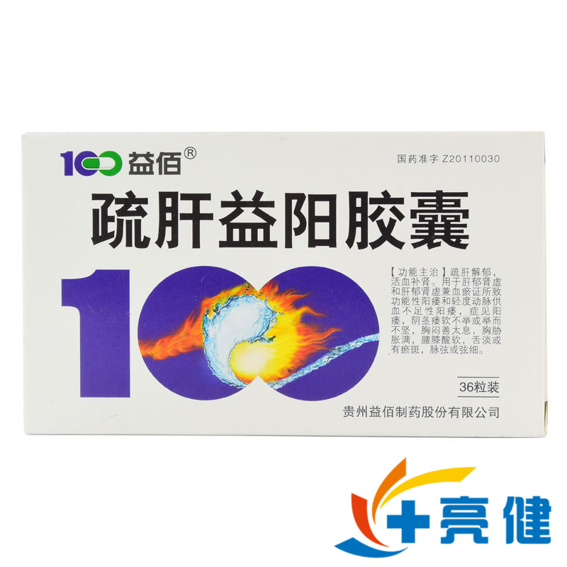 益佰 疏肝益阳胶囊 0.25g*36粒/盒 贵州益佰制药股份有限公司