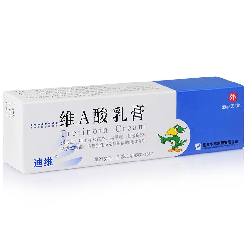 维A酸乳膏