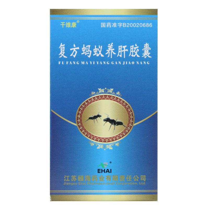 颐海 复方蚂蚁养肝胶囊 60粒