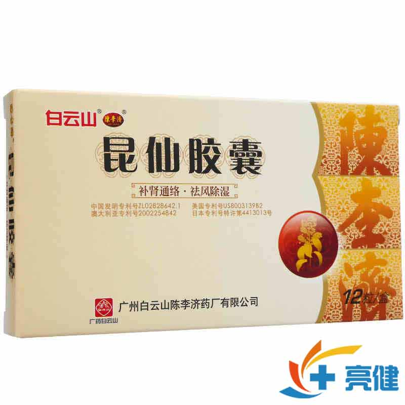 陈李济 昆仙胶囊 0.3g*12粒/盒 广州白云山陈李济药厂无限公司
