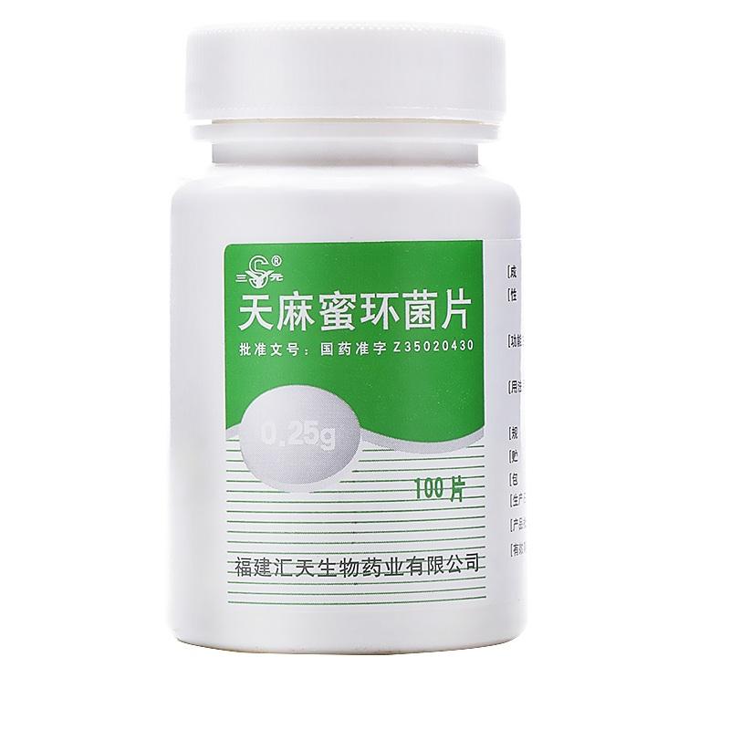 三元天麻蜜环菌片