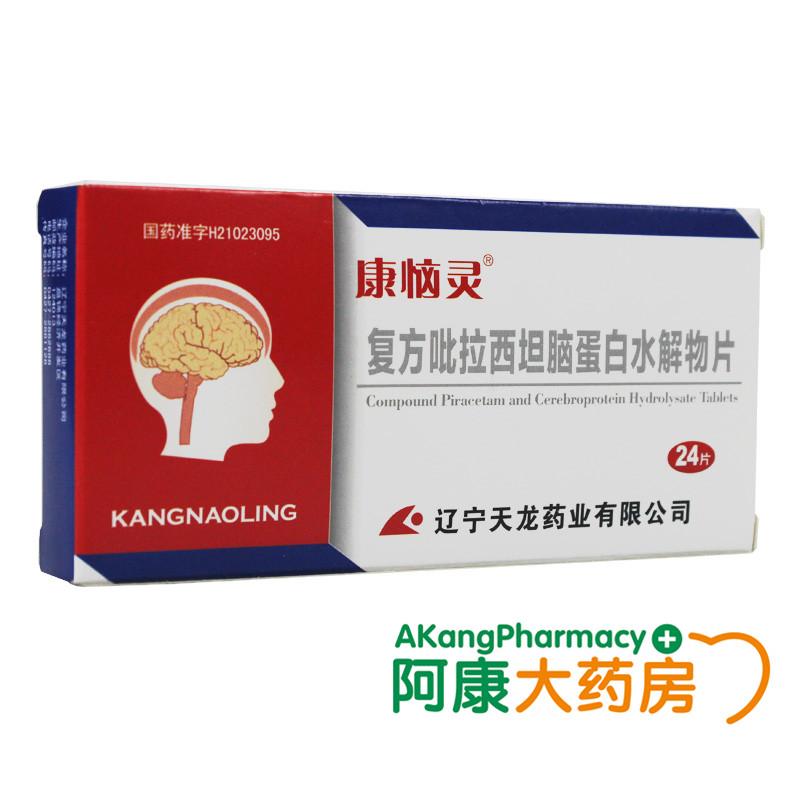 康恼灵 复方吡拉西坦脑蛋白水解物片 24片/盒 急慢性脑血管、脑外伤 儿童智能发育迟缓,老年性痴呆