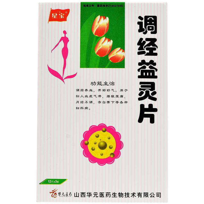 星宝 调经益灵片 0.25g*36片/盒