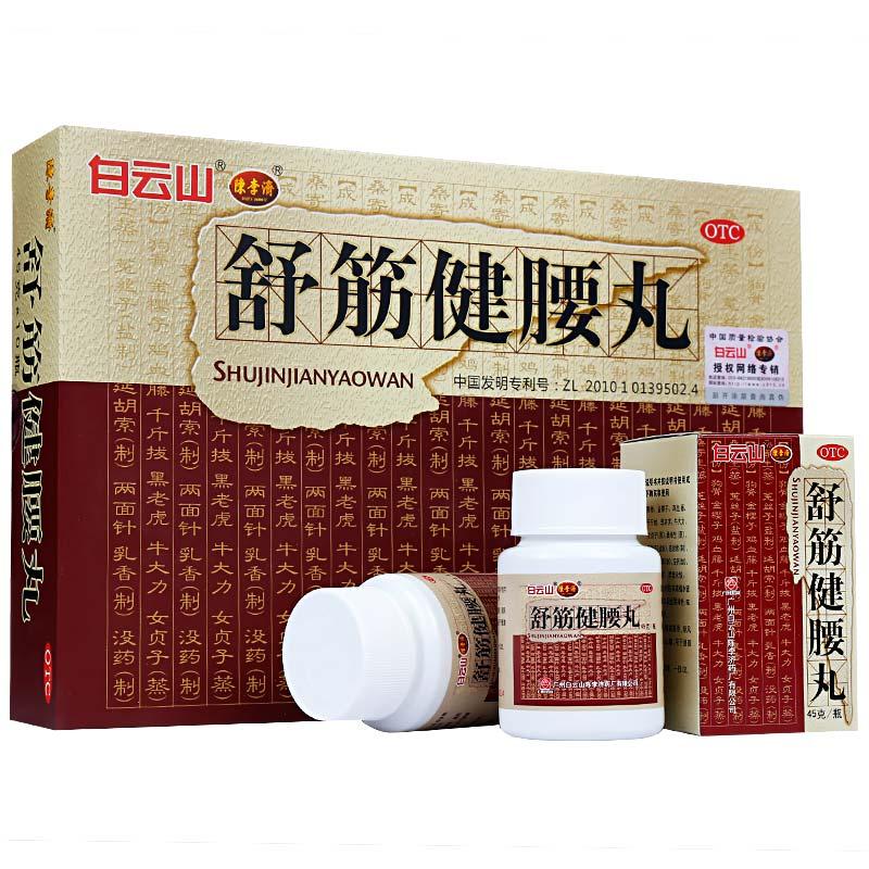 【陈李济】舒筋健腰丸 (45克*10瓶)*5盒优惠装 治疗腰间盘突出