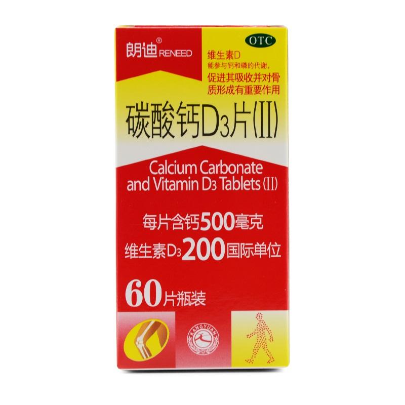 碳酸钙D3片朗迪  500毫克*60片