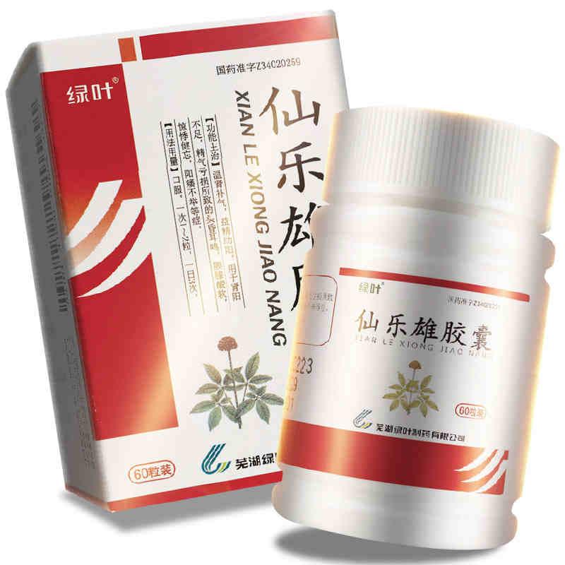仙樂雄膠囊 0.3g*60粒/盒 【蕪湖綠葉制藥有限公司】