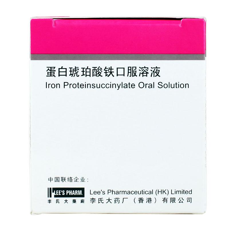 蛋白琥珀酸铁口服溶液价格