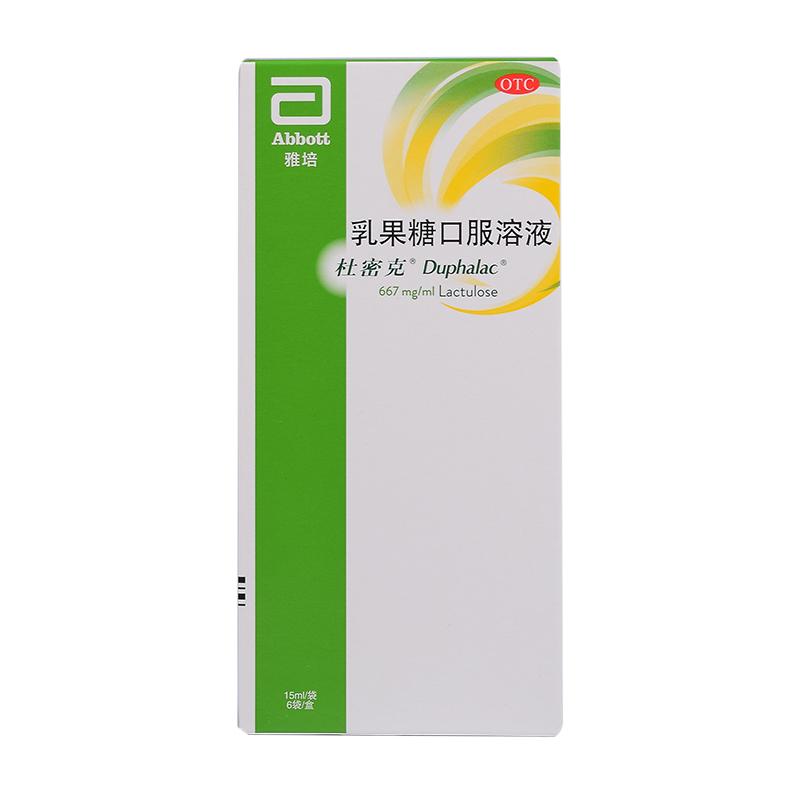 乳果糖口服溶液 (杜密克) 15毫升*6袋