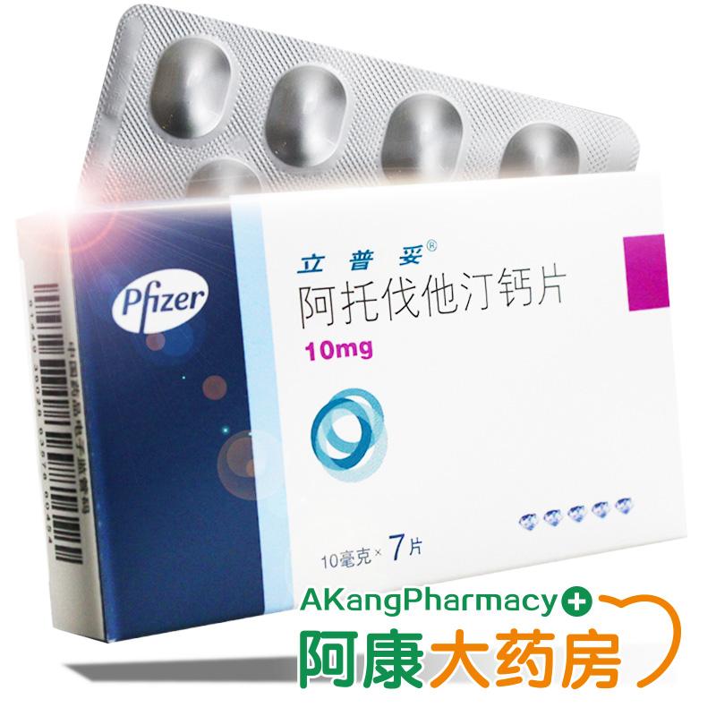 立普妥 阿托伐他汀鈣片 10mg*7片/盒