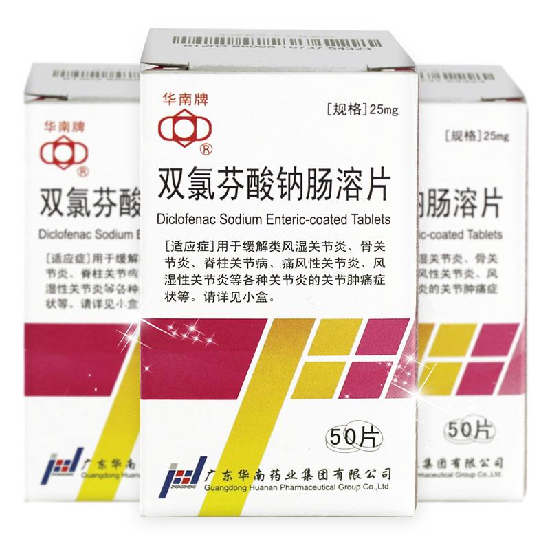 华南牌 双氯芬酸钠肠溶片 25mg*50片*1瓶/盒