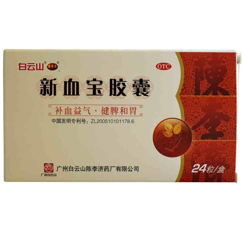 陈李济 新血宝胶囊 24粒补血益气健脾和胃缺铁性贫血气血两虚亮健