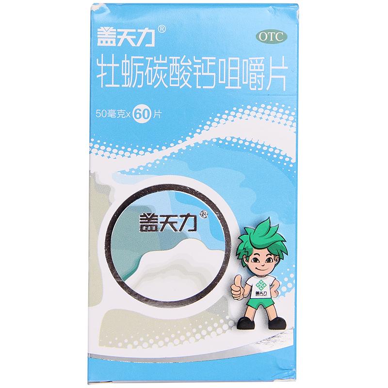 【盖天力】牡蛎碳酸钙咀嚼片