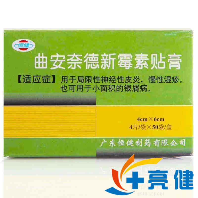 【恒健】曲安奈德新霉素貼膏 4貼/袋 用于局限性神經性皮炎,慢性濕疹