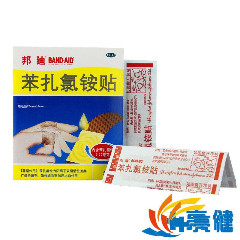邦迪苯扎氯铵贴8片创可贴加压止血贴小创伤贴消炎药擦伤