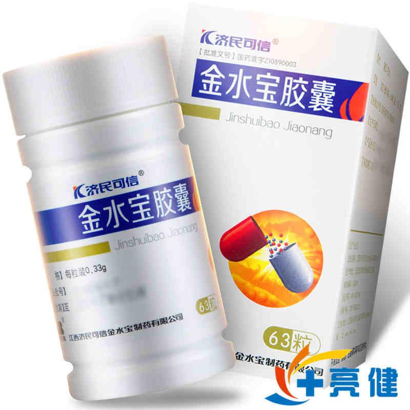 金水寶制藥 金水寶膠囊(0.33g/?!?3粒) 補益肺腎、秘精益氣