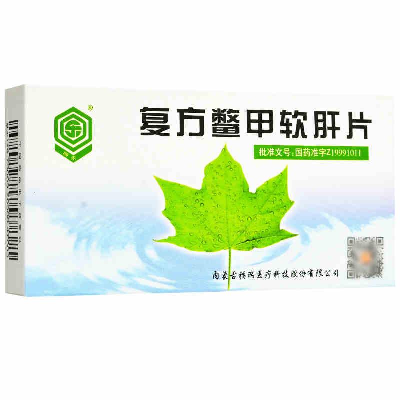 回乐 复方鳖甲软肝片 0.5g*24片/盒