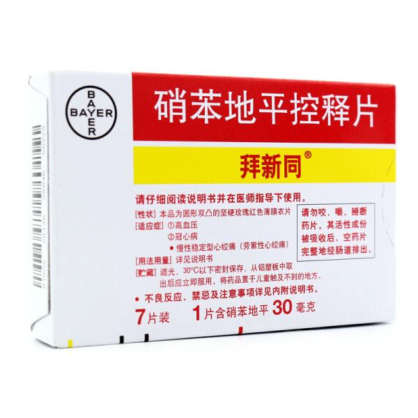 硝苯地平控释片(拜新同)用于高血压、冠心病、慢性稳定型心绞痛(劳累性心绞痛)的治疗 免配送费