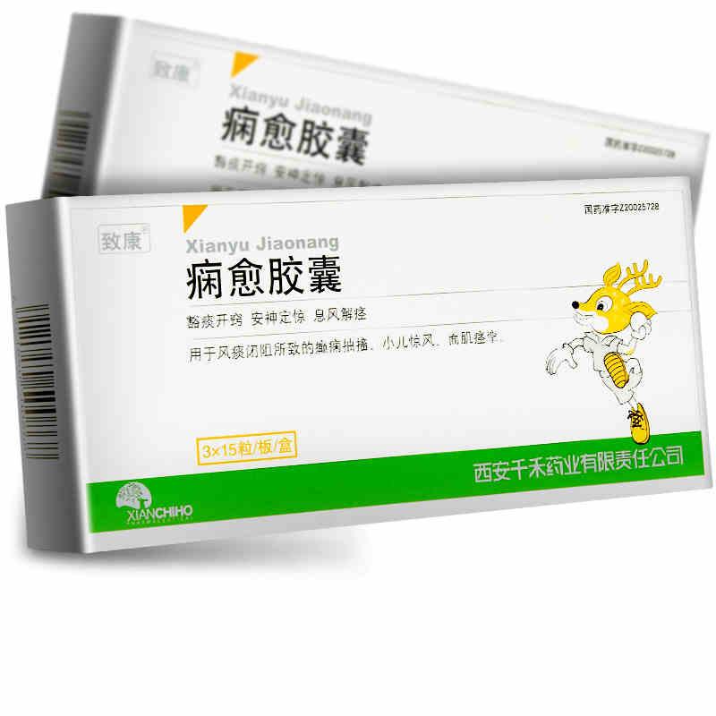 致康 痫愈胶囊 0.4g*45粒/盒