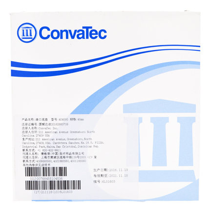 施贵宝 Convatec康维德凸面造口底盘404593两件式可塑形胶片45mm