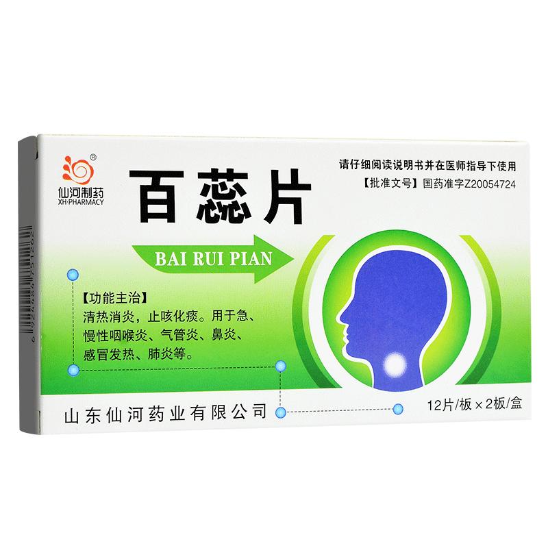 仙河制药 百蕊片 0.4g*24片
