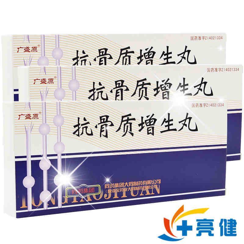 广盛原 抗骨质增生丸 3g*10丸*2小盒/盒