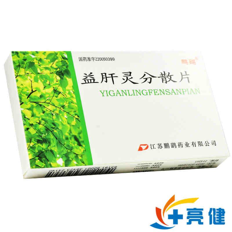 鹏鹞 益肝灵分散片 0.2g*24片/盒