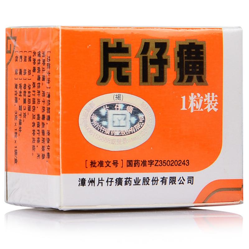 【免配送费】PIEN TZE HUANG/片仔癀 3g*1粒/盒*2盒