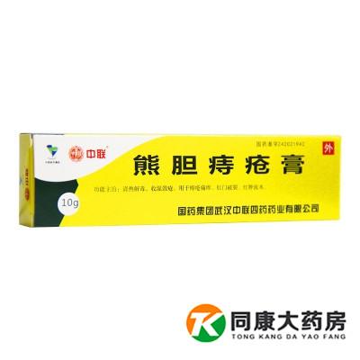 【中联】 熊胆痔疮膏 (10克装)-武汉中联四药药业