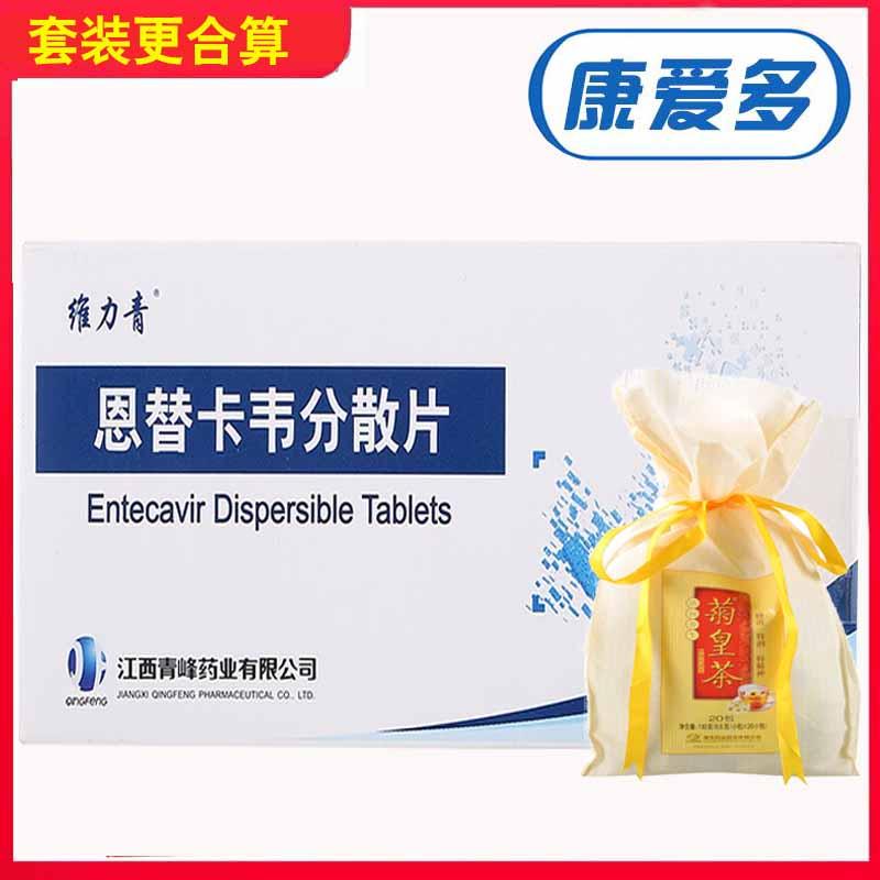 维力青 恩替卡韦分散片 0.5mg*7片 +菊皇茶(20包/袋)