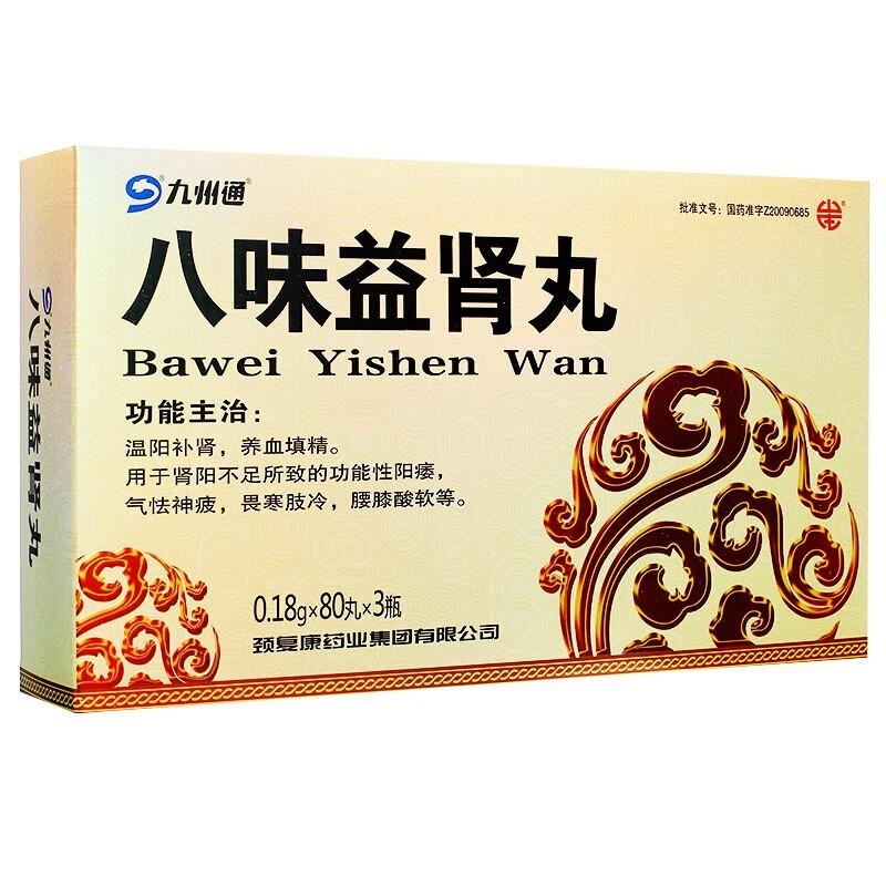 【九州通】八味益腎丸