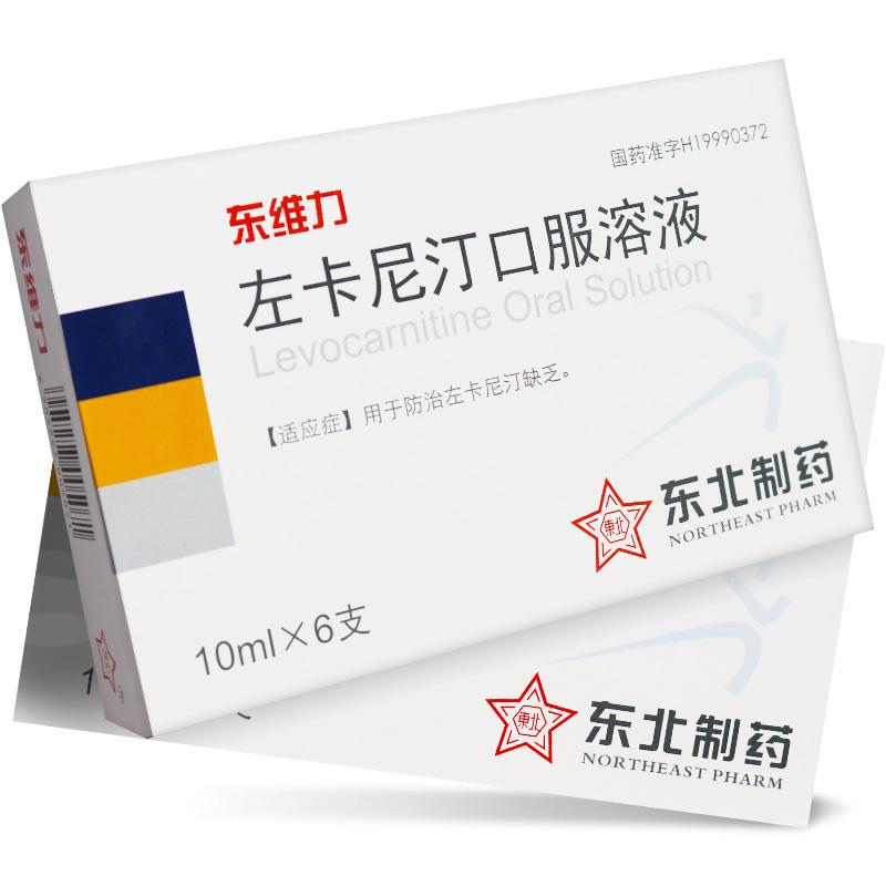 东维力 左卡尼汀口服溶液 10ml*6支/盒 用于防治左卡尼汀缺乏改善心肌缺血,抗心绞痛 货到付款 免配送费