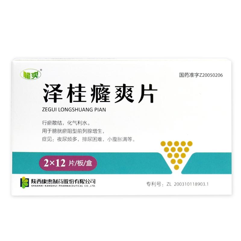 龙爽  泽桂癃爽片 0.5g*12s*2板  夜尿频多.排尿困难 陕西康惠制药股份有限公司