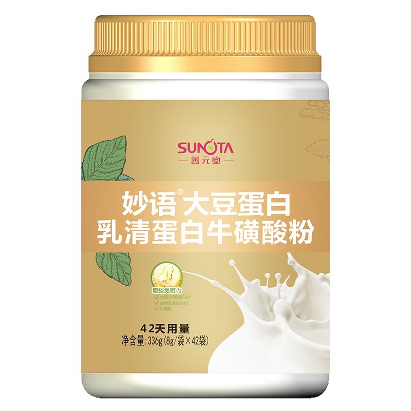 【善元堂】大豆蛋白乳清蛋白牛磺酸粉