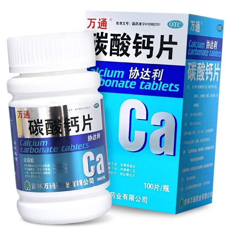 【万通】碳酸钙片(协达利)