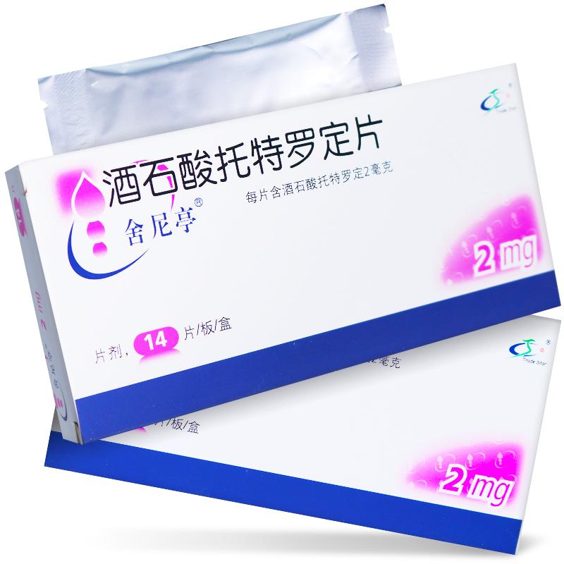 舍尼亭  酒石酸托特罗定片      2mgx14片/盒