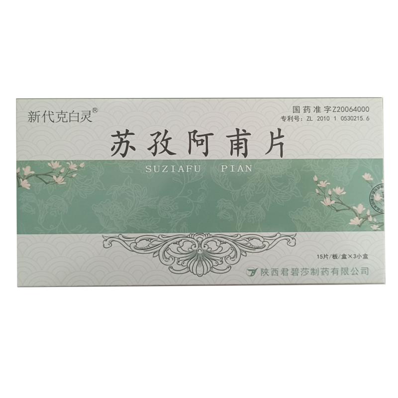 【克白灵】 苏孜阿甫片 (3小盒装)-陕西君碧莎制药