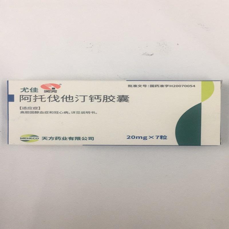 阿托伐他汀钙胶囊