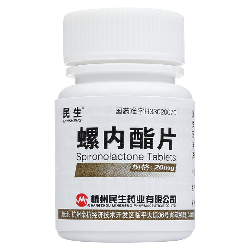 【民生药业】 螺内酯片 20mg:100片/瓶 治疗充血性水肿、 肝硬化腹水