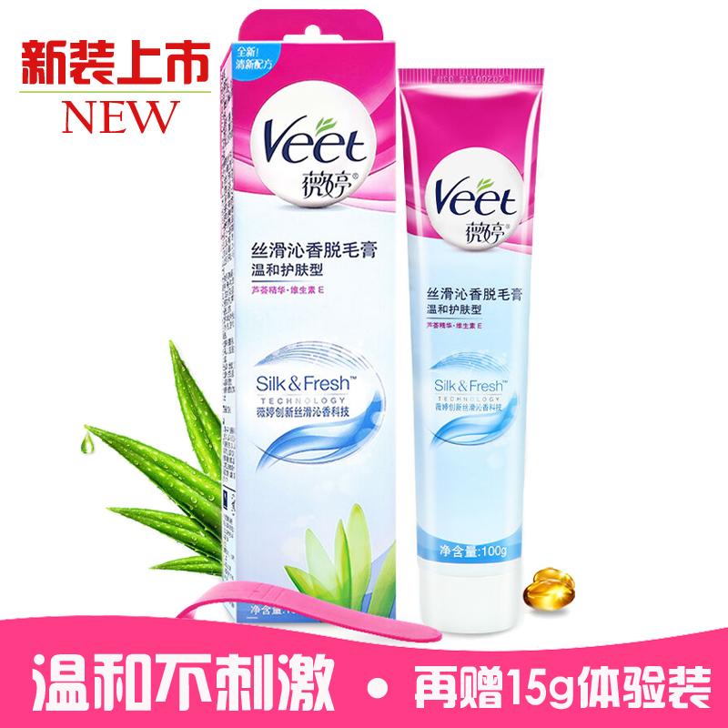 薇婷VEET脱毛膏温和护肤型100g 赠15g体验装 腿毛腋下温和滋润