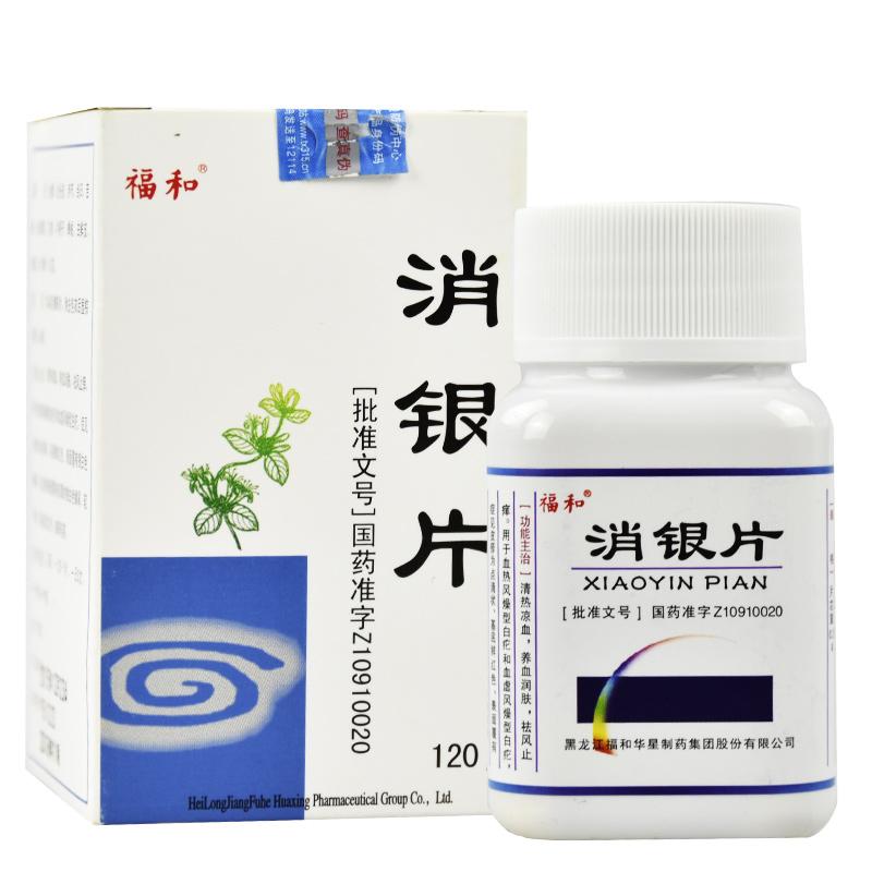 【福和】消银片(120片)有效期至2019年-祛风止痒-黑龙江福和华星制药