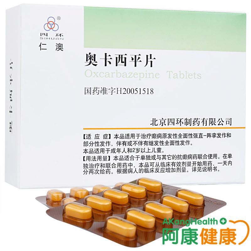 仁澳 奥卡西平片 (0.3g*30片/盒)*10盒 治疗癫痫  货到付款 免配送费