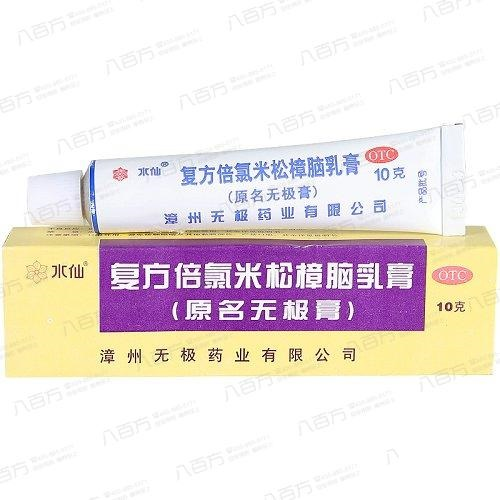 复方倍氯米松樟脑乳膏作用功效