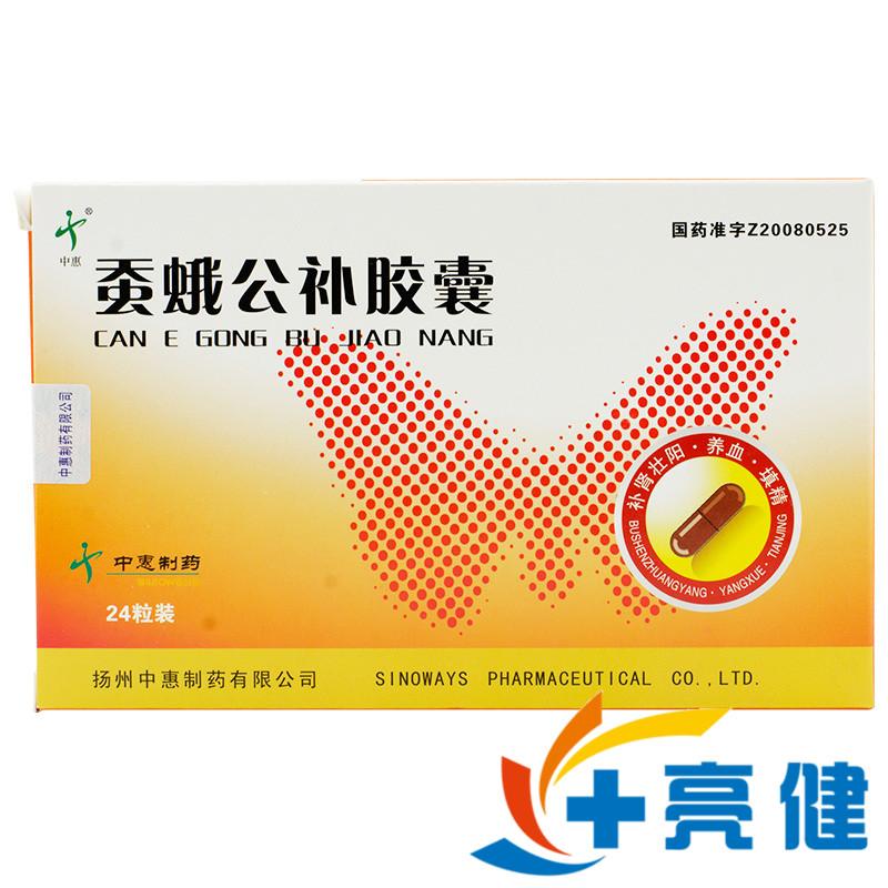 中惠 蚕蛾公补胶囊 0.35g*24粒/盒 扬州中惠制药有限公司