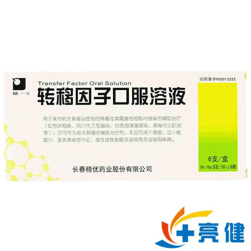 精一 转移因子口服溶液 10ml*6支/盒 长春精优药业股份有限公司