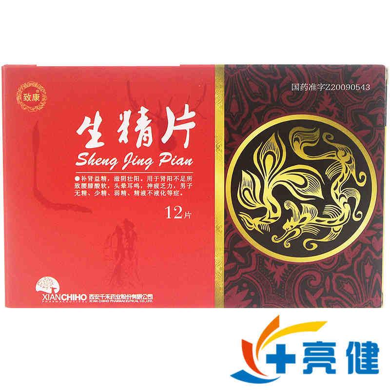 致康 生精片 0.5g*12片/盒 西安千禾药业股份有限公司